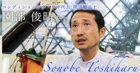 最終回:家族【コンディション・ラボ 所長|理学療法士 園部 俊晴先生】