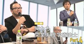 #4 開業と政治【花岡正敬×波田野征美×吉田一也】
