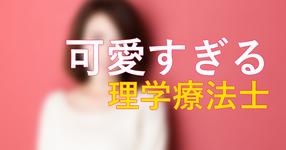 平昌選手村の理学療法士チョン・アユンが可愛すぎると話題