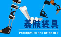 【特集:義肢装具】治療用装具と更正用装具の視点 ~第1章~