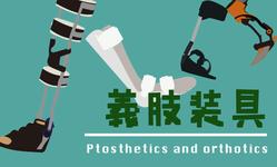 【特集:義肢装具】我々の取り組みの紹介-義肢装具会社との連携 ~第3章~