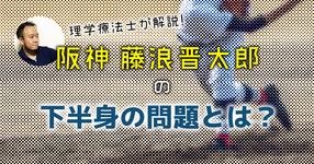 阪神・藤浪晋太郎はダメフォームの典型例?!