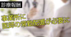【訪問リハビリ】事業所に医師の常勤配置が必要に