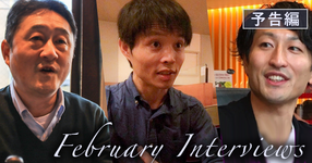 今月のインタビュー予定ダイジェスト【2018年2月】