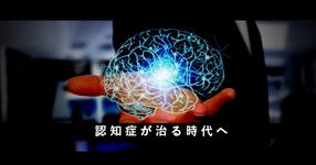 認知症治療2.0へ【血液脳関門】突破の新薬開発