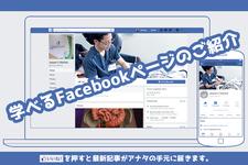 学べるFacebookページのご紹介