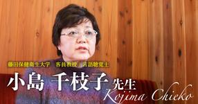 最終回:K-pointの発見【藤田保健衛生大学 客員教授|言語聴覚士 小島千枝子先生】