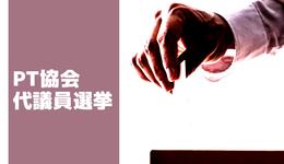 日本理学療法士協会代議員選挙 始まる