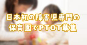 日本初の障害児専門の保育園にてPTOT募集|駒崎弘樹氏が代表