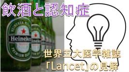 飲酒と認知症 明確な関連性 世界的な医学雑誌「Lancet」に掲載