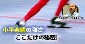 小平奈緒、最速の重心移動!!