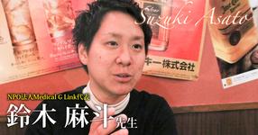第一回:性別適合手術の実情【NPO法人Medical G Link代表|理学療法士 鈴木麻斗先生】