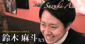 第二回:カミングアウト【NPO法人Medical G Link代表|理学療法士 鈴木麻斗先生】