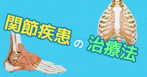 全身の関節疾患の治療法にリアライン・コンセプト