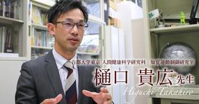 第一回:PT・OTとの出会い【首都大学東京人間健康科学研究科 知覚運動制御研究室 教授|樋口 貴広先生】