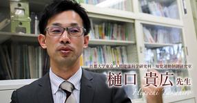 第二回:人間の行動理解という共通項【首都大学東京人間健康科学研究科 知覚運動制御研究室 教授|樋口 貴広先生】