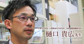 第三回:今,大切に思っていること【首都大学東京 人間健康科学研究科 知覚運動制御研究室 教授|樋口 貴広先生】