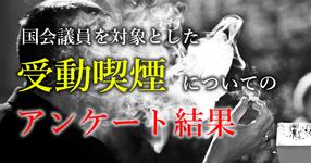 国会議員707人を対象に行われた【受動喫煙】についてのアンケート調査結果