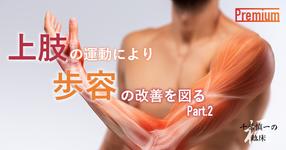 上肢の運動により歩容の改善を図る|千葉 慎一先生(前後での対応)