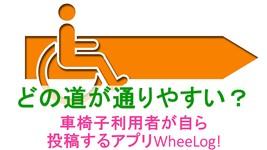 車椅子利用者の投稿で作る、バリアフリーマップアプリ「WheeLog!」