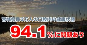 宮城県民3万人の口腔内の健康状態 94.1%に問題あり