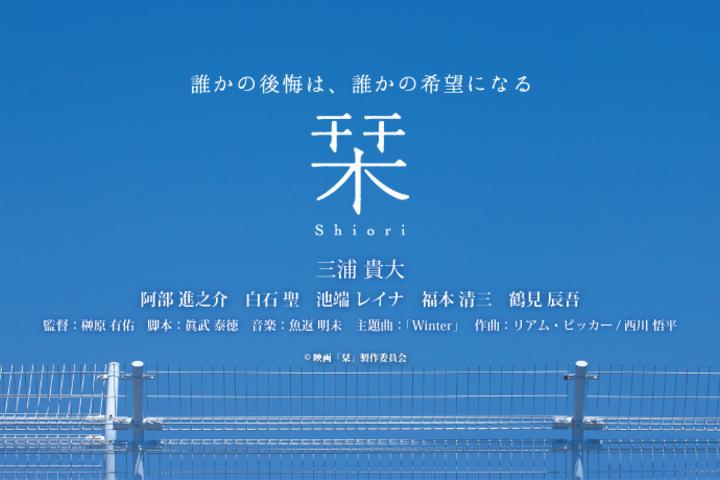 【栞-shiori-】公式HPオープン!主演:三浦貴大(理学療法士役)監督:榊原有佑(元理学療法士)