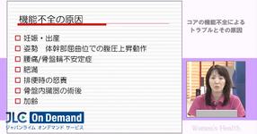 田舎中真由美先生が解説「妊娠がコアに与える影響」#1