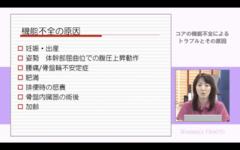 田舎中真由美先生が解説「妊娠がコアに与える影響」#2