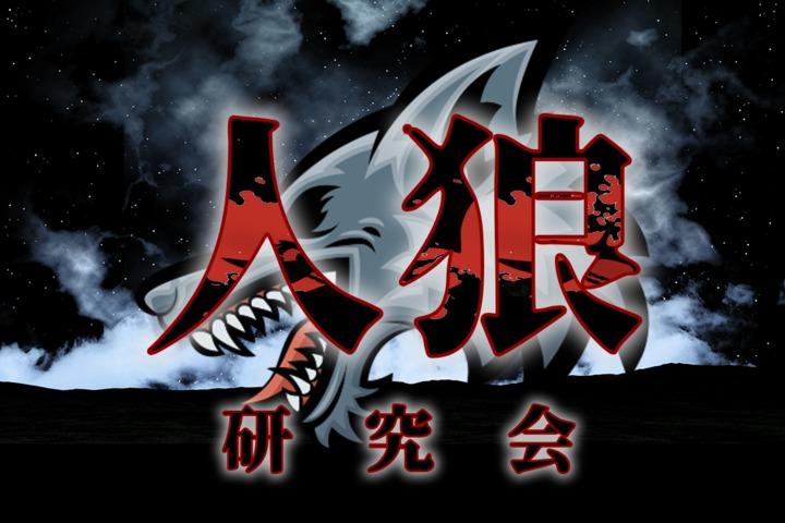 人狼研究会(マネジメントマスターズ)