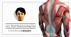 STarT Back Screening Tool の紹介