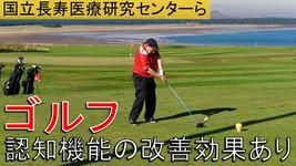 ゴルフに認知機能改善効果 国立長寿医療研究センター