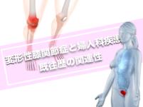 変形性膝関節症と婦人科疾患既往歴の関連性
