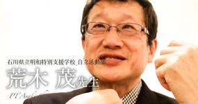 第四回:診療の補助行為【石川県立明和特別支援学校 自立活動部|荒木 茂先生】
