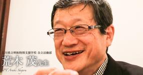 最終回:理学療法士の品格【石川県立明和特別支援学校 自立活動部|理学療法士 荒木 茂先生】