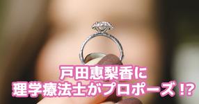 なにー!?戸田恵梨香が理学療法士にプロポーズされただとー!?