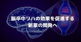 脳卒中リハの効果を促進する新薬の開発へ【指のつまみ動作も可能に】
