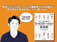 【献本】PT・OTが書いたリハビリテーション英会話ー著者の三木貴弘先生から頂きましたー