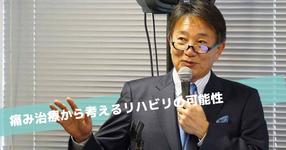 神経障害性疼痛と心因性疼痛について【西鶴間メディカルクリニック理事長|中西一浩先生】