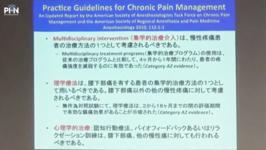ペインクリニックでの慢性痛治療戦略【西鶴間メディカルクリニック理事長|中西一浩先生】