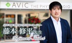 第一回:自費リハビリ施設の立ち上げ【AViC THE PHYSIO STUDIOマネージャー | 藤本修平先生】