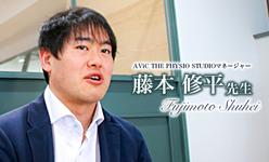 第三回:エビデンスの作り方【AViC THE PHYSIO STUDIOマネージャー | 藤本修平先生】