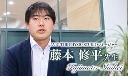 最終回:理学療法ガイドラインの作成【AViC THE PHYSIO STUDIOマネージャー | 藤本修平先生】