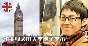 イギリスの大学院で学ぶ理学療法士【有家 尚志先生 #1 】