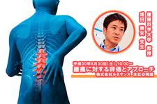 【終了いたしました】腰痛に対する理学療法評価とアプローチ-健康科学大学 教授|成田崇矢 先生-