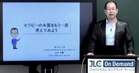 山口光國先生が語る「セラピー」の本質 #2