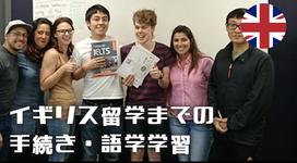 イギリス留学までの手続き・語学学習【有家 尚志先生 #3 】