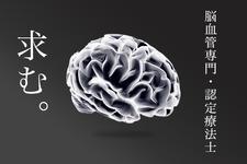 若年性脳梗塞利用者さんに対する脳血管専門・認定療法士を求めています。