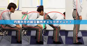 円背の方の起立動作チェックポイント!