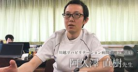 第一回:インフォーマルケアの時代へ【川越リハビリテーション病院 | 理学療法士 阿久澤直樹先生】
