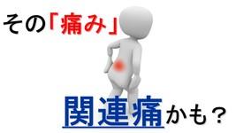 「痛み」詳細な問診を